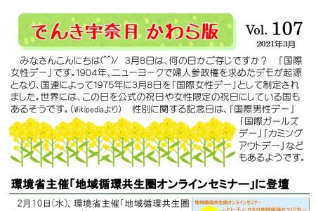 かわら版vol.107(2021年3月)