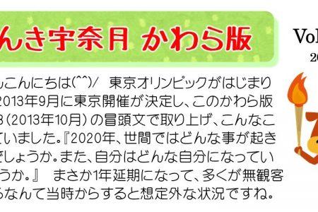 かわら版vol.112(2021年8月)